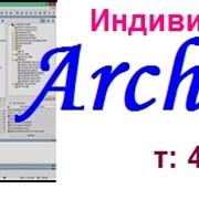 курс: «ArchiCAD» (индивидуально) фото