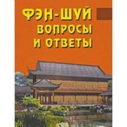 Книги по Фэн-шуй фото
