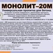 """Пропитка для бетона """"Монолит-20М"""". фото"""