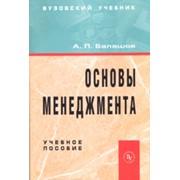 Основы менеджмента. учебное пособие. фото