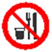 Запрещающий знак, код P 30 запрещается принимать пищу фото