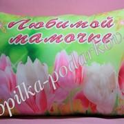 Подушка Любимой мамочке фото