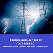 Грозозащитный трос ТК ГОСТ 3063-80 фото
