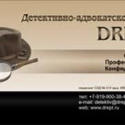 Услуги частного детектива нанять частного детектива нанять детектива детективное агентство детективное агенство частный детектив детективные услуги услуги детектива агентство детективное детектер лжи детективное агенство ижевск детективное агентство иже фото