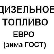 Дизельное топливо сезонное ДТ З-0,001 ДТ-5 (ПТФ -21)