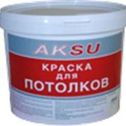 Краска для потолков ВД-АК 21 - AKSU фото