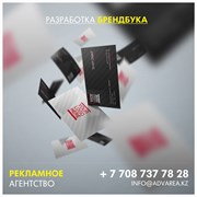 Разработка БРЕНДБУКА компании фото