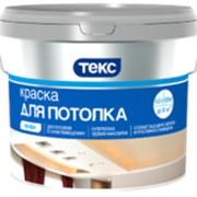 Краска Текс Профи для потолка супербелая, 0,9 л фото