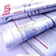 Районная еженедельная общественно-политическая газета фото