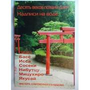 Книга Десять веков поэзии Дзен Надписи на воде фото