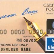 Услуги по обслуживанию платежных карт Сбербанк - VISA Electron фото