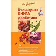 Кулинарная книга диабетика фото