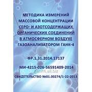 Методика измерений массовой концентрации серо- и азотсодержащих органических соединений фото