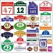 Адресные таблички на дом фото