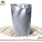 Пакет дой-пак, зип-лок, металл. 160*45*250 мм, серебряный матовый (100 шт. в упаковке, , плотность бумаги:РET12мкм/РETмет12мкм/РЕ80мкм) фото