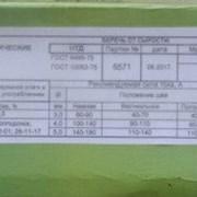 Электроды НИИ-48Г фото