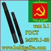 Болт фундаментный изогнутый тип 1.1 М42х2240 фото