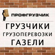 Услуги Грузчиков Новосибирск. Грузовой Транспорт.