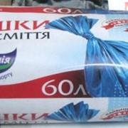 Пакеты для мусора 60литров - 40штук. фото