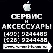 Ремонт техники Apple, iPhone, iPad фото
