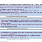 """Отличительные особенности программного продукта """"Актив ПМ: MRO"""" фото"""