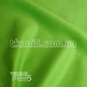 Ткань Тафта подкладочная (салатовый) 5384 фото