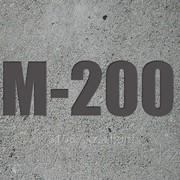 Бетон М-200 с/с В15 фото