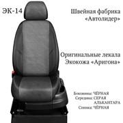 Автомобильные чехлы Алькантара KIA SPORTEGE 3 | с 2010-н.в. | джип. NEW. Задняя спинка 40/60,сидение единое, 5-подголовников | KA15-0906