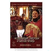 Диск DVD Пасхальные беседы в Светлый четверг фото