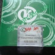 Кольца поршневые ЗиЛ-130 (929.020.08) фото