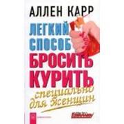 Книга Карр Аллен Легкий способ бросить курить фото