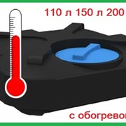 Бак для душа 55,. 110,.150,.-200 литров с обогревом