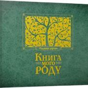 Альбом Книга мого роду (зелена) фото