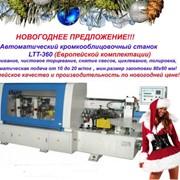 Автоматический кромкооблицовочный станок LTT-360 фото