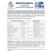 Марки микросферы силикатной ПЕНОСФЕРА фото