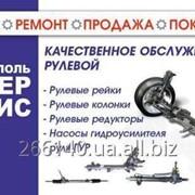 Ремонт Рулевых реек с электроусилителем в Украине фото