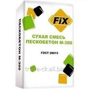 Сухая смесь пескобетон М300 Fix мешок 50 кг фото
