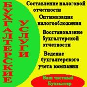 Бухгалтерские услуги – частный бухгалтер в Москве фото