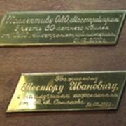 Осуществление всевозможных высококачественных гравёрных работ в Москве. В любое время к Вашим услугам - гравировка на зажигалках и визитницах, стальных изделиях и драгоценных металлах, а также хрустале и стекле. фото