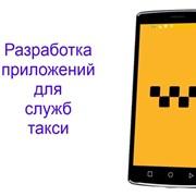 Разработка приложений для служб такси