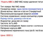 Косметологический аппарат Nd YAG Лазер MBC-6 фото