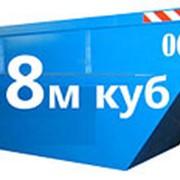 Вывоз любого мусора. Грузчики. Контейнер 8.15.20.25.30.35куб.Кеска.Калининград. фото