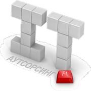 Аудит Тщательное изучение инфокоммуникационной системы заказчика позволяет подготовить оптимальное предложение по услугам аутсорсинга и максимально эффективно обслуживать систему в будущем. Подготавливается схема системы, эксплуатационная документ