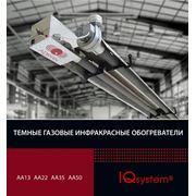 Инфракрасные газовые обогреватели ADRIAN-RAD® AA фото