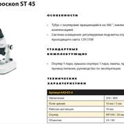 Стерео-микроскоп ST 45 фото
