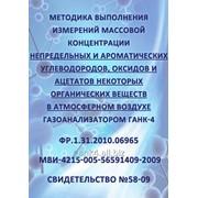 Методика измерений массовой концентрации непредельных и ароматических углеводородов фото