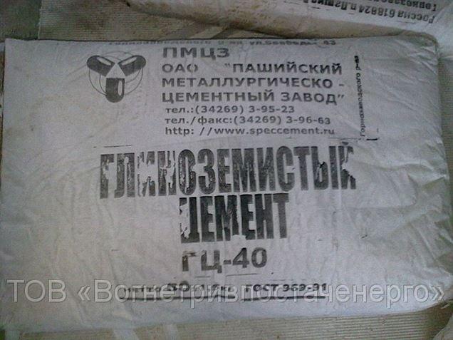 Цемент огнеупорный глиноземистый гц 40