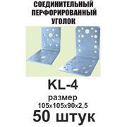 Уголок перфорированный KL-4 фото