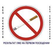 Курсы против курения! фото