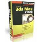 Курсы обучения по мультимедийной технике и программам - 3D max (3Д Макс) фото